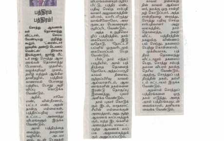 Paper cutting - MD's Article27052019