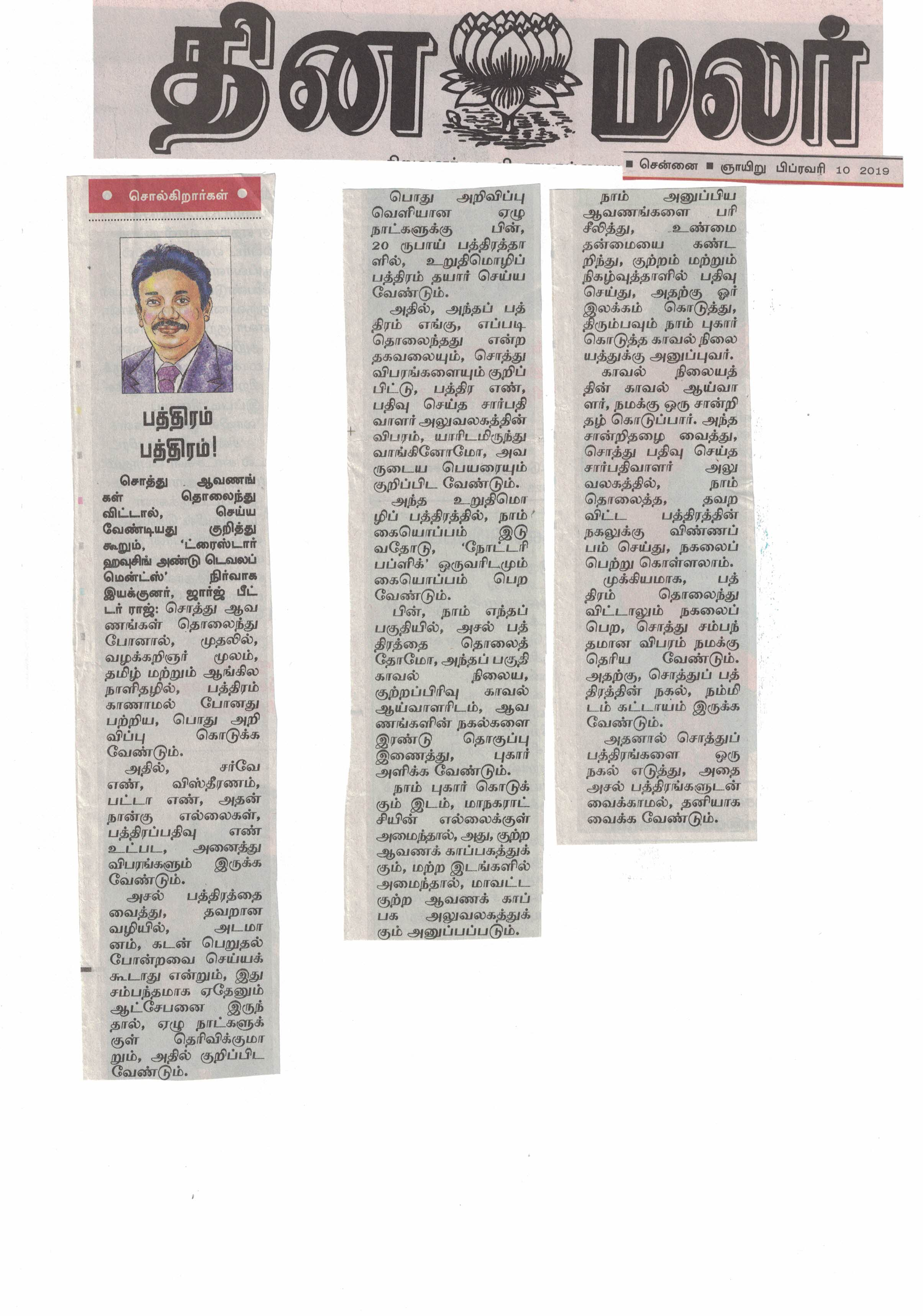 Our MD's Article - Dhinamalar
